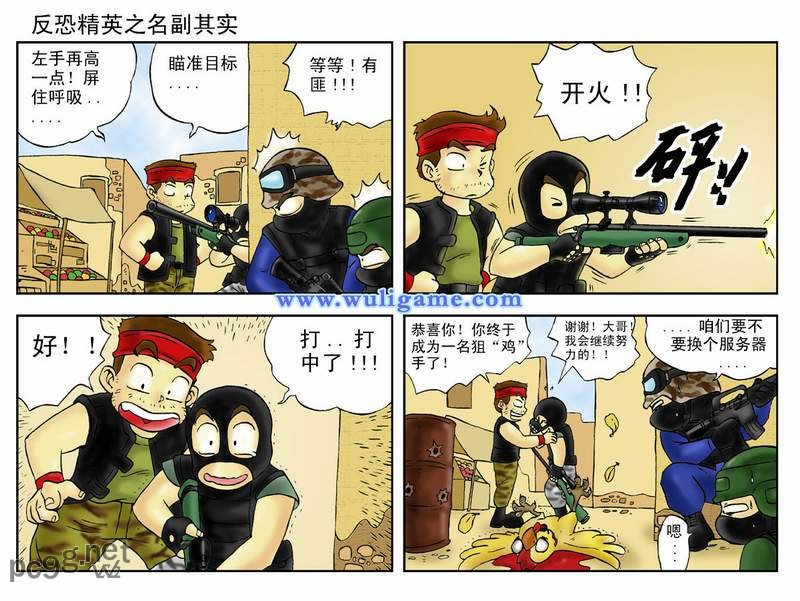 cs搞笑四格漫画大全_单票 动漫 卡通 漫画 票 票据 头像 800_601