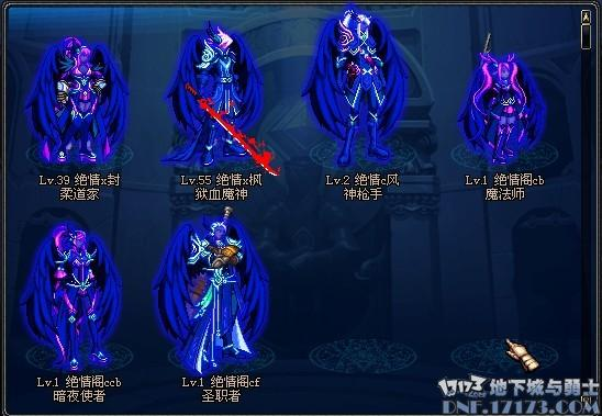 谁给我DNF鬼剑士时装补丁和光剑武器补丁