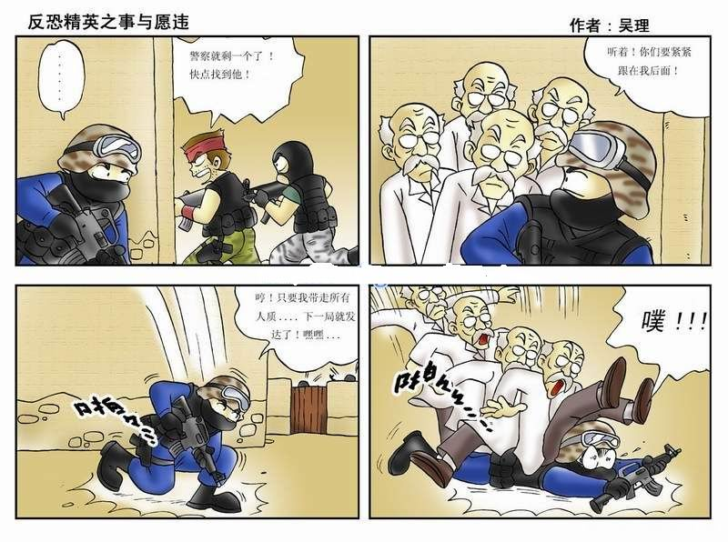 cs搞笑四格漫画大全_>>>:cs漫画. ら