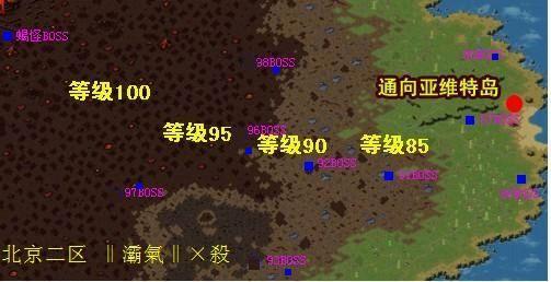 魔域所有boss地图点