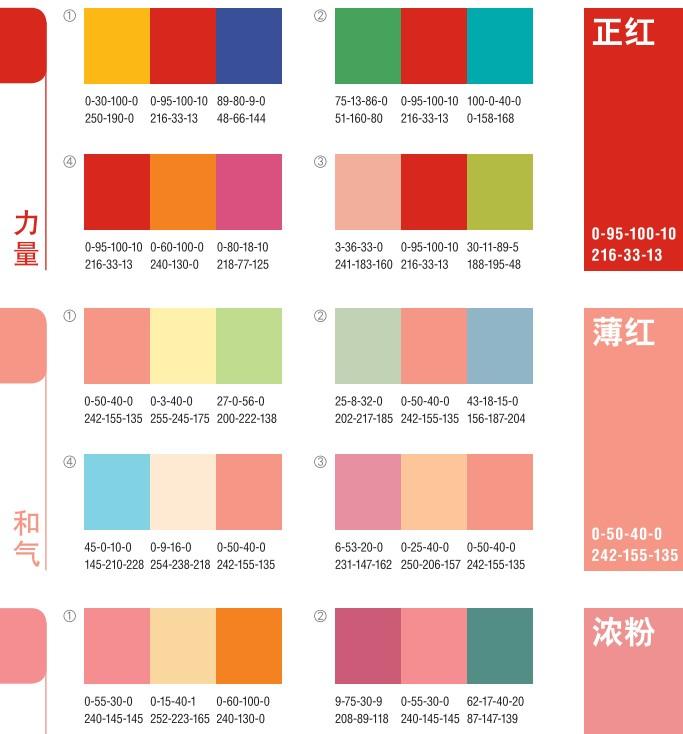 色彩搭配色块组合