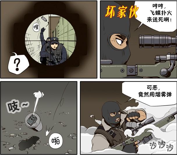 反恐精英ol之搞笑漫画连载—⑧列车站台