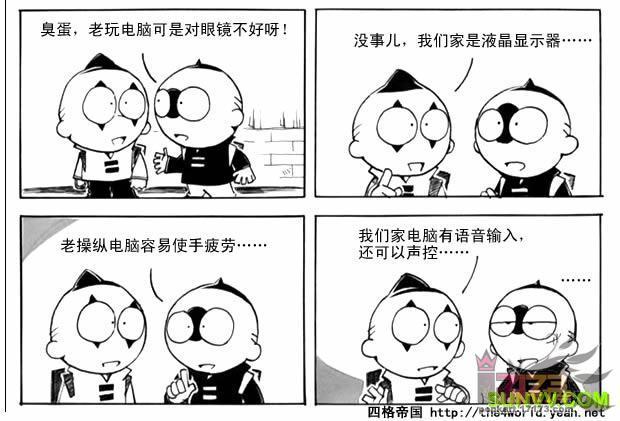 """【扫盲】关于达人秀活动的""""四格漫画"""""""
