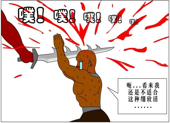 【实习记者】[]空手入白刃[][]四格[]图片