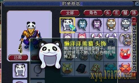 新锦衣抢先看 动物系列很可爱-梦幻西游图文平台 - 爱