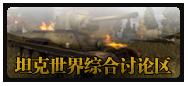 坦克世界综合版