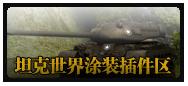 坦克世界UI插件区