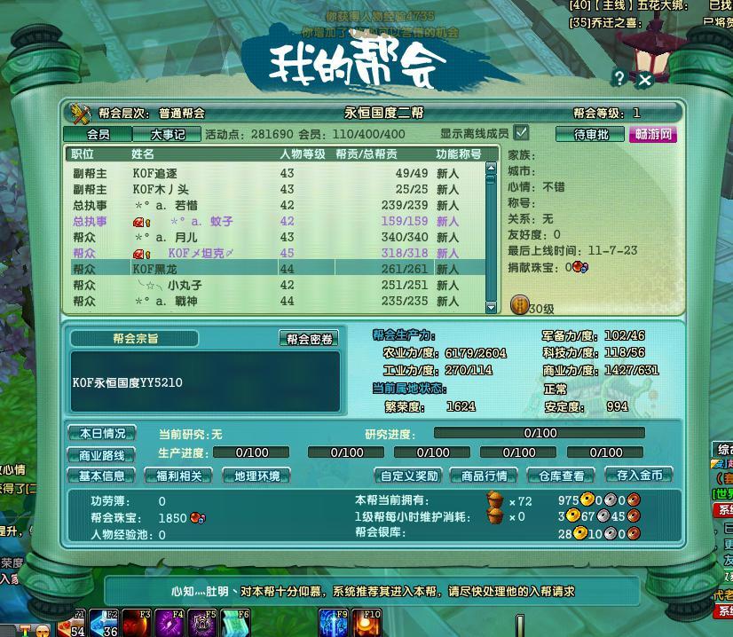 《梦幻诛仙》,10月23日公测is语音在线600人进驻电信