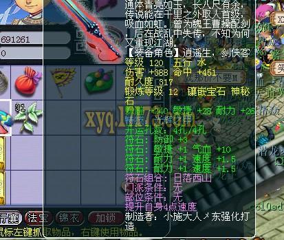 梦幻西游媲美服战号 湄洲岛天科方寸 17173.com网络