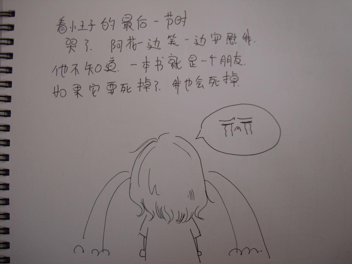 手绘-我的大学生活啊;