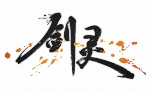 tara我的名字叫韩歌谱-帮你分清各种新名称与原暂译名称的区别 韩服剑灵吧