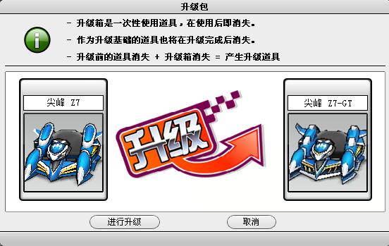 请问台湾跑跑尖峰z7 beanfun