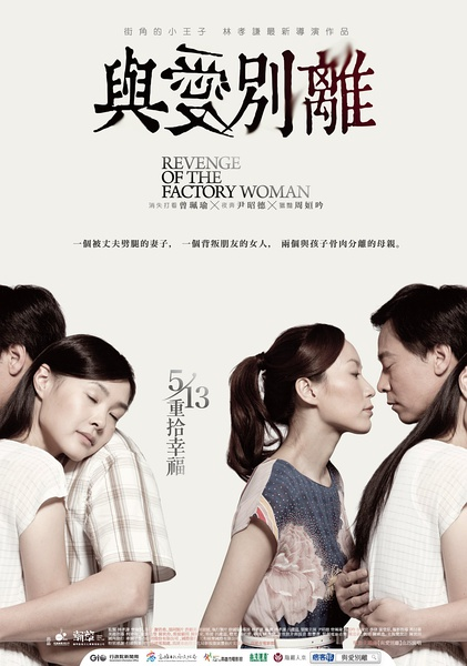 盘点2011年华语精彩电影海报-影视综合 - 爱游戏,爱