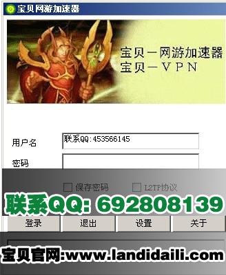 ...网游加速器 宝贝网络加速器 宝贝vpn 宝贝代理 电信vpn 游戏...
