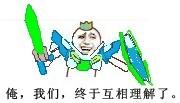 【蛤蛤】金馆长高达qq表情下载图片