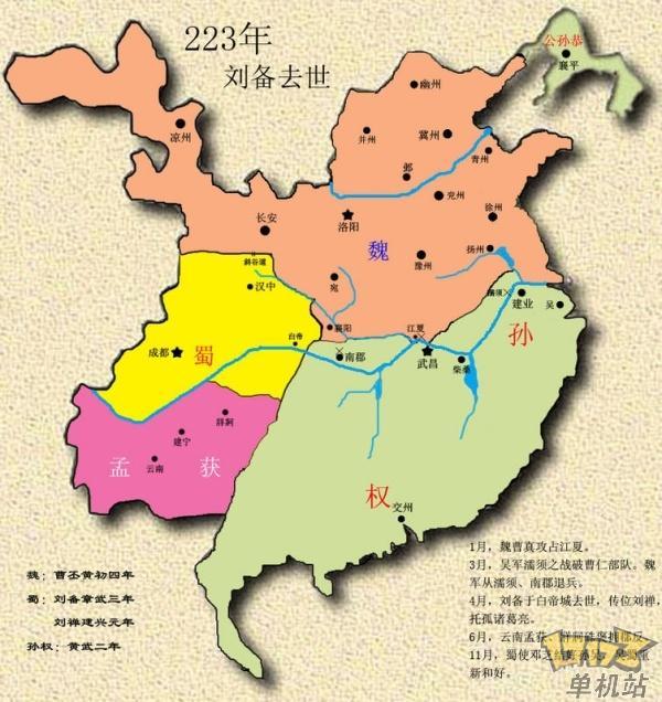 三国历史地图编年表