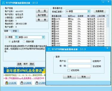 【91vpn官网】91vpn加速器充值步骤(图文教程)