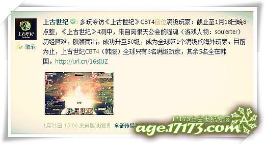 上古世纪腾讯网游公会排名第一位