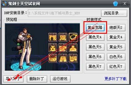 鬼剑士无时装改天空2 4 5 6 7套附加图标 附鬼剑士天空试衣间下载