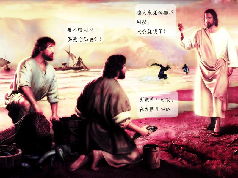 【恶搞图文】耶稣组队学轻功
