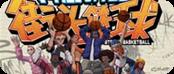 街头篮球模型区