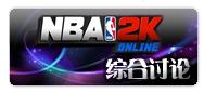 NBA2K Online综合讨论区