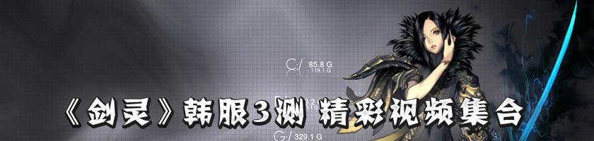 剑灵韩服3测试精选集 第1期
