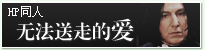 《无法送走的爱》小说宣传图