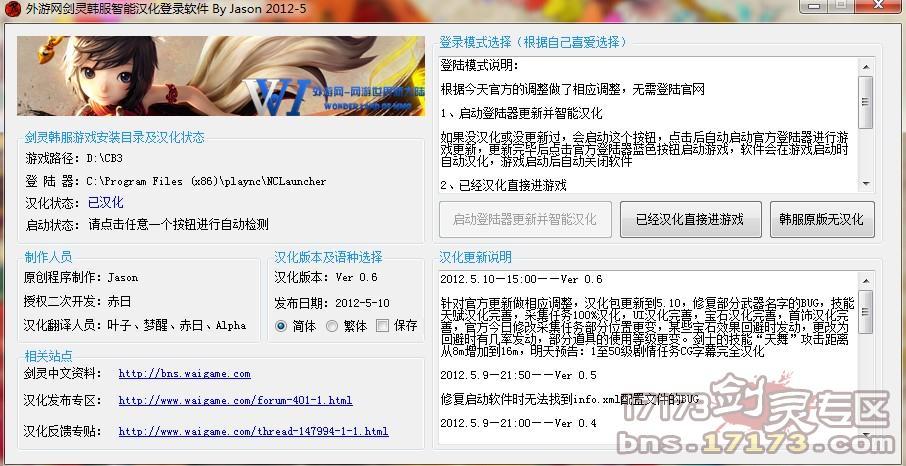 外游网剑灵韩服智能汉化登录软件 ver 0.6 2012 5 10 1