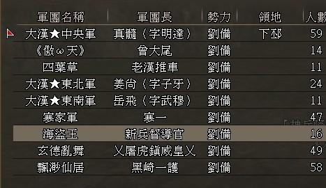 六孔陶笛曲谱小小新娘花-招募新人玩三国 Q群76423374 游戏公会吧