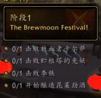 Brewmoon Festival 酿月祭