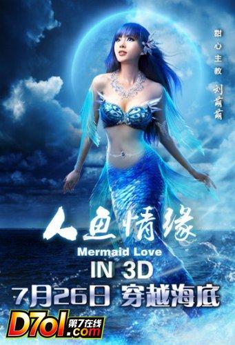 《神话2》官网的小美人鱼好漂亮 求揭秘