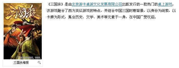 转自---http://game.people.com.cn/GB/48604/213917/17274887.html 热播美剧《生活大爆炸》中男主角Sheldon(谢尔登),近来有了一个新的中文名字夏侯淳。与之相对应,中国古典名著《三国演义》里的各色人物也有了离奇的英文名字,如华佗叫Water,马超叫Maxwell。   这一切,源自风靡国内的桌游三国杀。这款集合了历史、文学、美术等元素的游戏,近来受到国外玩家的追捧。为了让外国朋友清晰喊出三国人物的名字,一些语言天赋颇高的网友对游戏中的人物姓名进行