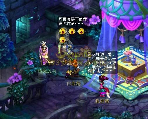 梦幻西游梦幻西游比丘国剧情攻略 17173.com网络游戏 ...