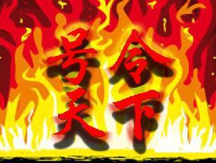 【号令天下网游公会】卍王大妈卍战队新yy频道:2090