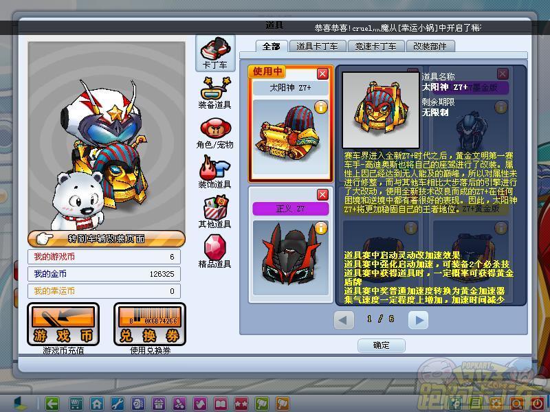 太阳神z7_太阳神z7