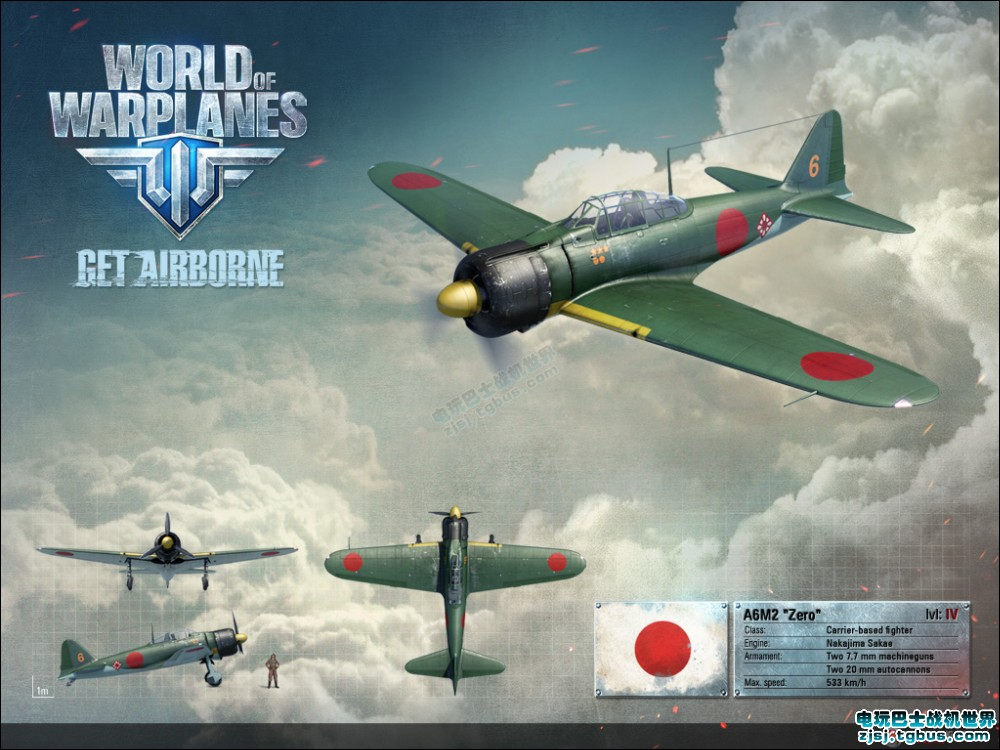 战机世界 日系主要飞机的详细资料