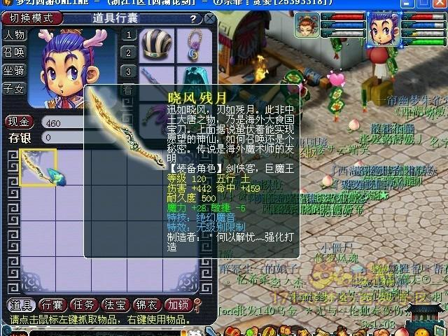 梦幻西游梦幻西游极品装备收集 第38期 17173.com网络