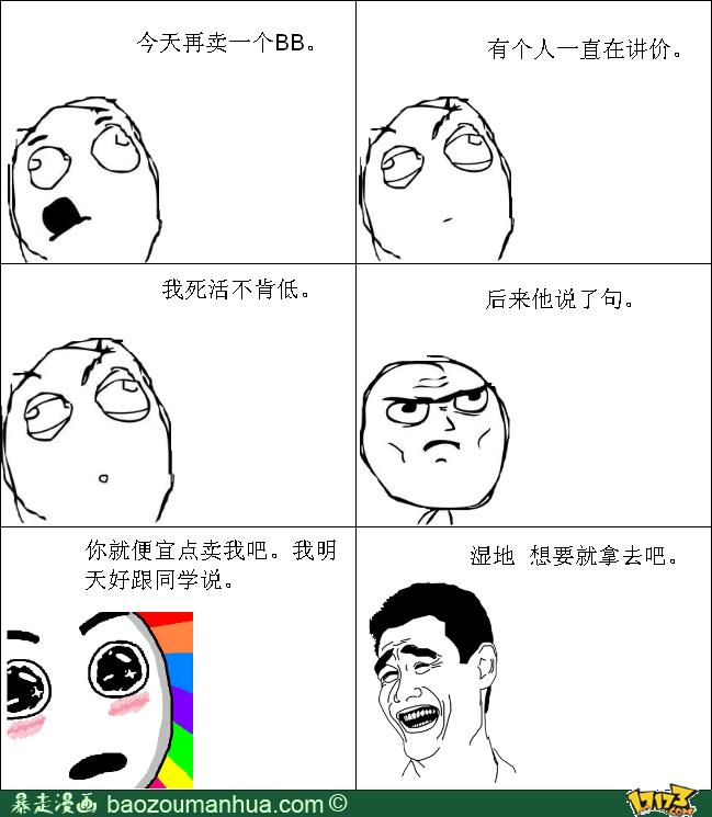 梦幻暴走漫画第八季 无jb图片